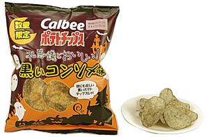 カルビーポテトチップス 黒いコンソメ味