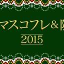2015xmasコフレ