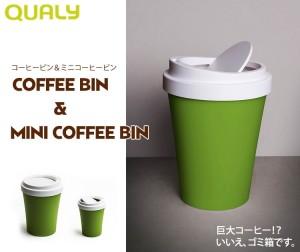 コーヒーゴミ箱