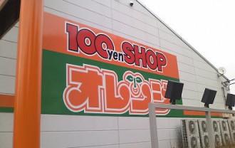 100円ショップ オレンジ