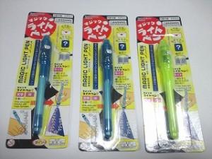 マジックライトペン