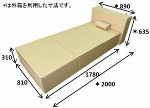 楽々ベッド